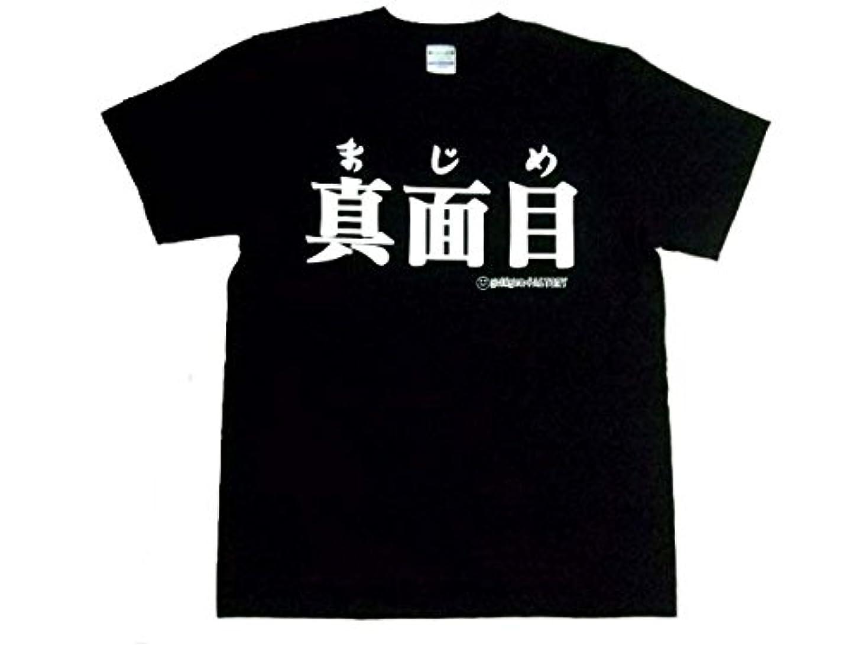 インペリアル学習ホップTシャツ 真面目 ブラック