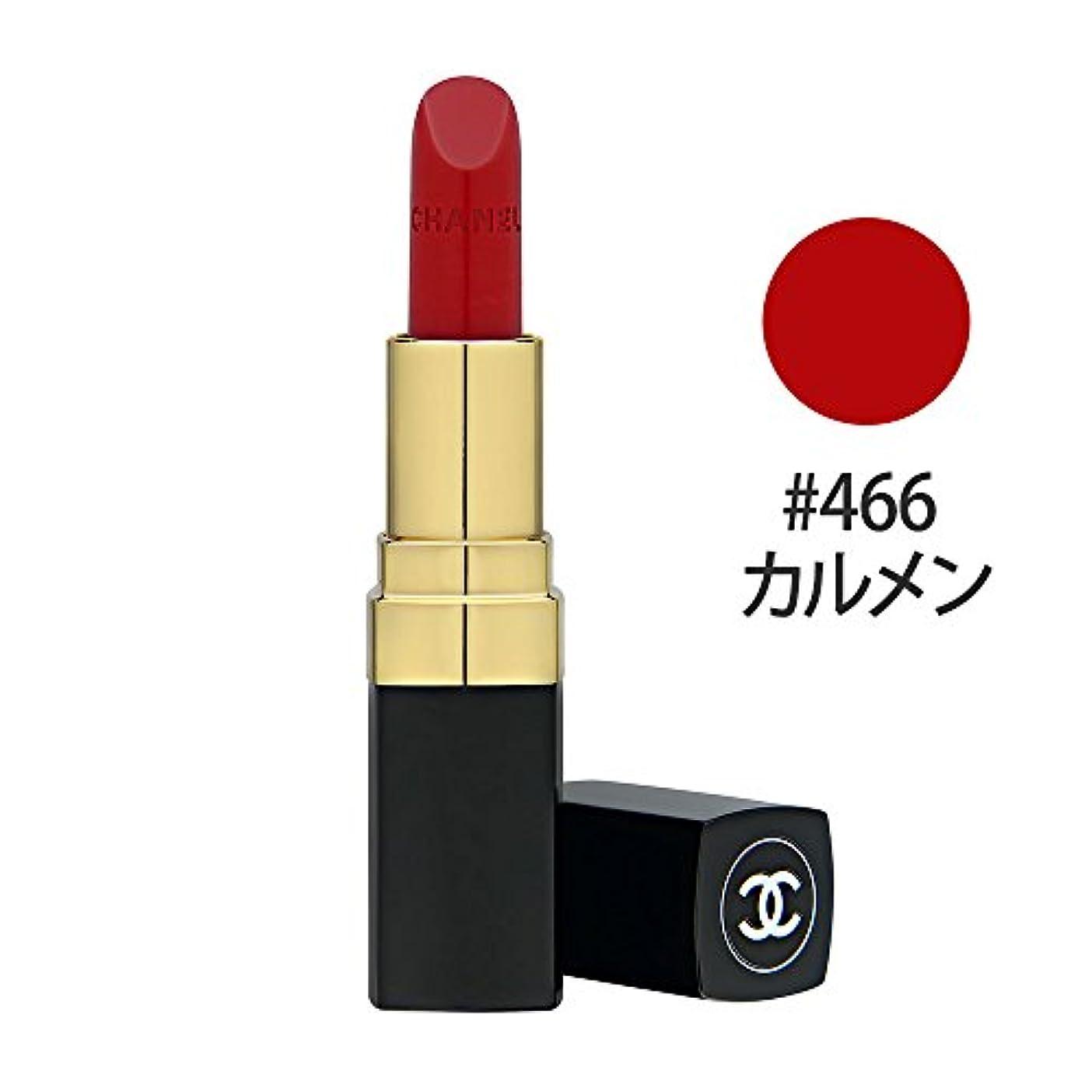 交換可能逆説維持する【シャネル】ルージュ ココ #466 カルメン 3.5g [並行輸入品]