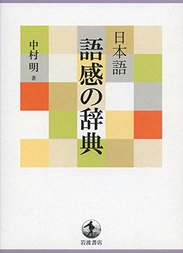 日本語 語感の辞典の詳細を見る