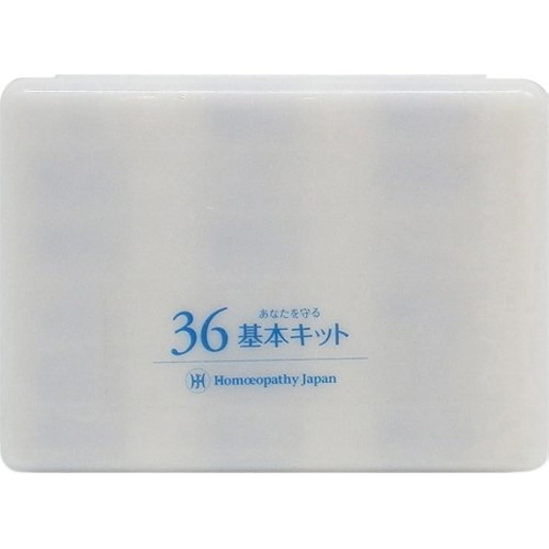 分布リングレット国籍ホメオパシージャパンレメディー 新36基本キット