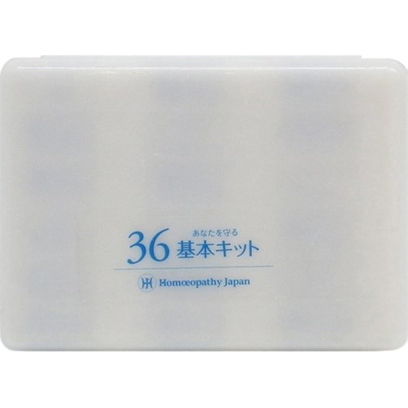バレル篭満足できるホメオパシージャパンレメディー 新36基本キット
