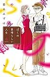 ぼくの素晴らしい人生(4) (BE・LOVEコミックス)