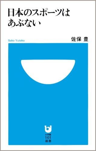 日本のスポーツはあぶない (小学館101新書 20)