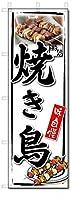 のぼり のぼり旗 焼き鳥 (W600×H1800)