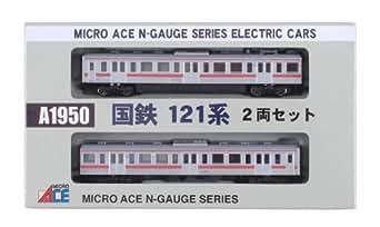 マイクロエース Nゲージ 国鉄121系 2両セット A1950 鉄道模型 電車