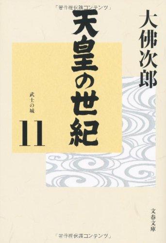 天皇の世紀〈11〉 (文春文庫)