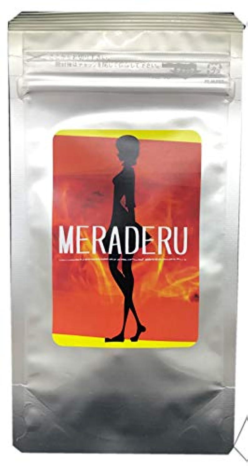 突進静かな非武装化MERADERU(メラデル)