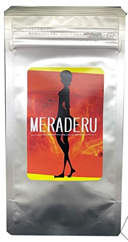 分注するも。MERADERU(メラデル)