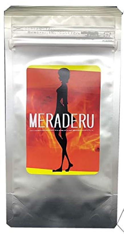 ほこりっぽいラリー返済MERADERU(メラデル)