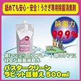 うさぎ専用除菌消臭スプレーバスタークリーンラビット詰替え500ml マーキング対策 うさぎトイレ対策 耳のケア うさぎの感染症対策 うさぎのおしっこ