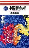 中国算命術 あなたの運勢を変える本