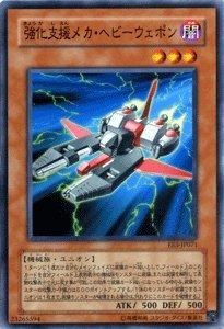 遊戯王カード 【強化支援メカ ヘビーウェポン】 EE3-JP071-N 《エキスパートエディション3》