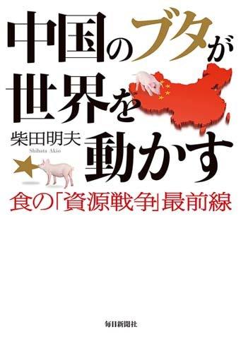 中国のブタが世界を動かす