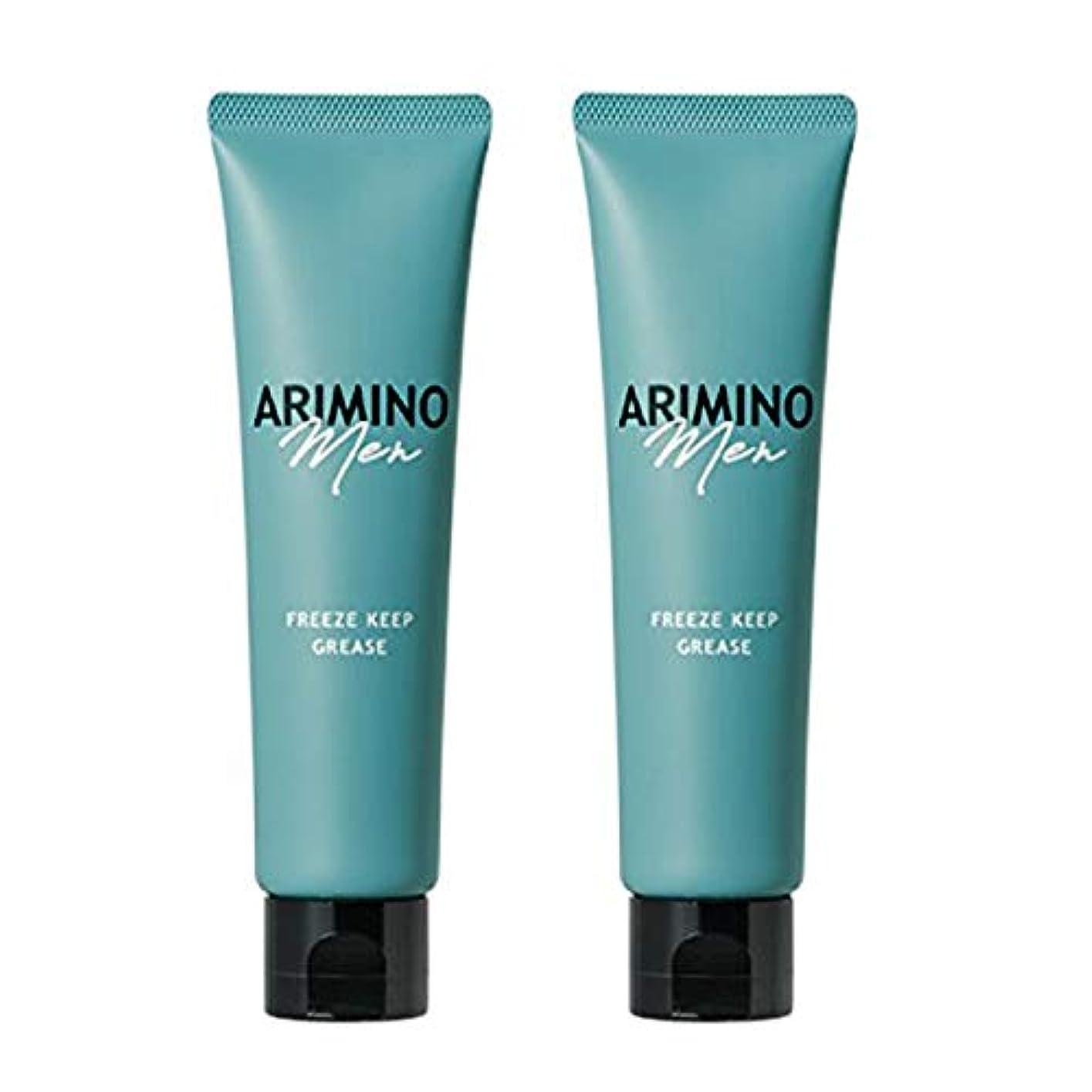 発表登る最小化するアリミノ メン フリーズキープ グリース 100g ×2個 セット arimino men