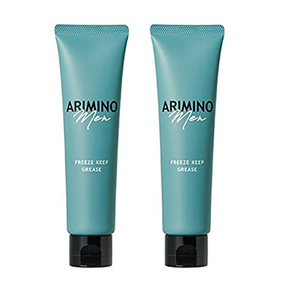入浴神経専門化するアリミノ メン フリーズキープ グリース 100g ×2個 セット arimino men