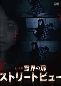 霊界の扉 ストリートビュー [DVD]
