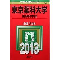 東京薬科大学(生命科学部) (2013年版 大学入試シリーズ)