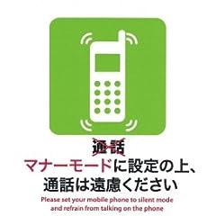 SGS-071 サインステッカー マナーモード 通話はご遠慮ください (識別・標識 ・注意・警告ピクトサイン・ピクトグラムステッカー)