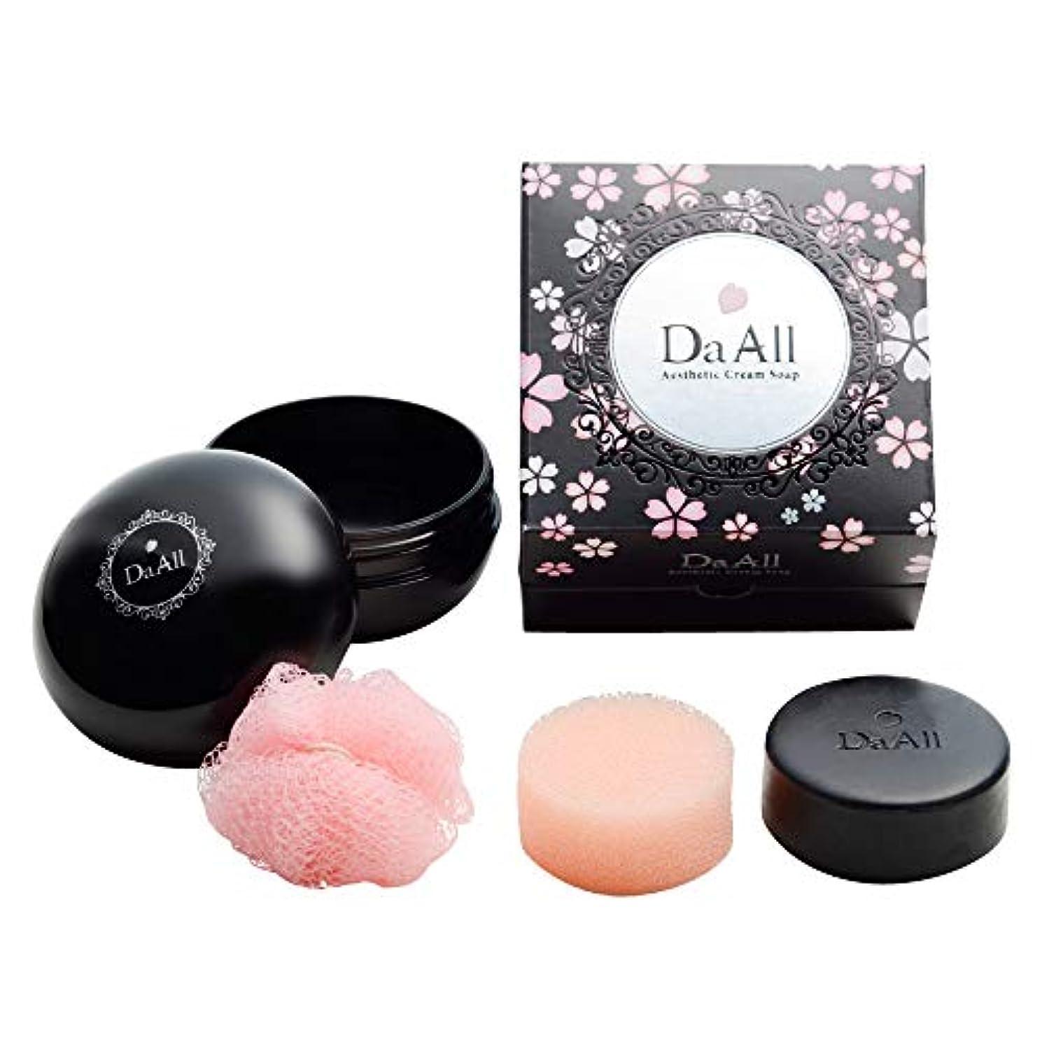 シンボル一緒にローン日本製 美容成分高配合洗顔石鹸 メイク落とし 洗顔 保湿 ダオルエステティッククリームソープ マカロンケースセット