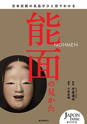 能面の見かた: 日本伝統の名品がひと目でわかる (JAPONisme BOOK)