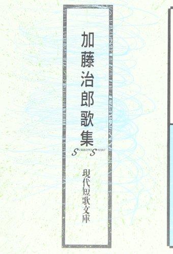 加藤治郎歌集 (現代短歌文庫)の詳細を見る