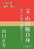父・山口瞳自身: 息子が語る家族ヒストリー (P+D BOOKS)