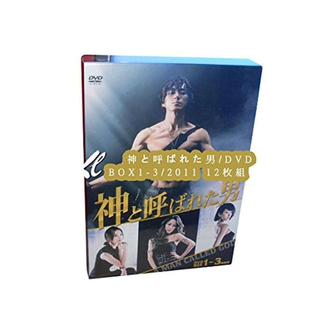 ばか司書望遠鏡神と呼ばれた男 BOX1-3 2011