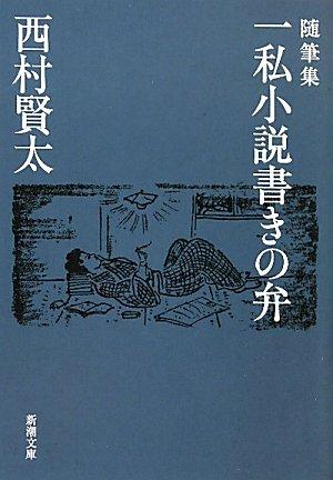 随筆集 一私小説書きの弁 (新潮文庫)の詳細を見る
