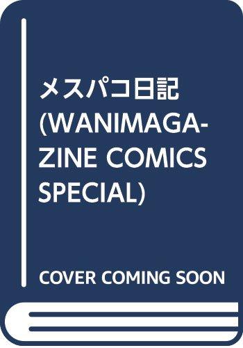 メスパコ日記 (WANIMAGAZINE COMICS SPECIAL)