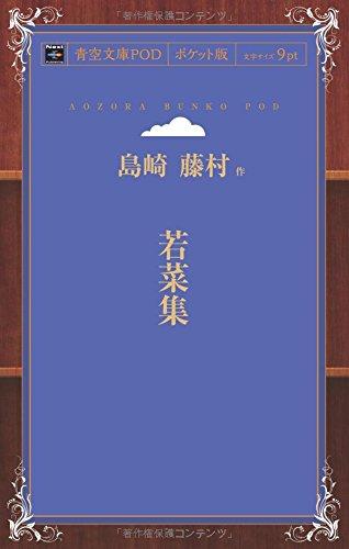 若菜集 (青空文庫POD(ポケット版))