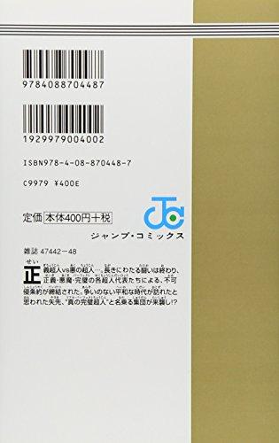 キン肉マン 38 (ジャンプコミックス)