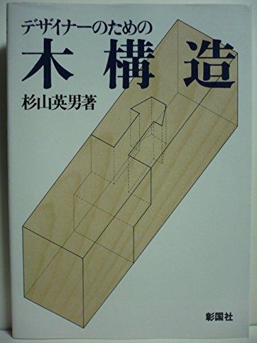 デザイナーのための木構造