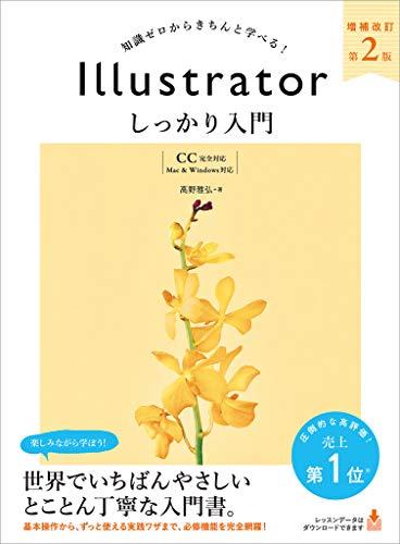 Illustrator しっかり入門 増補改訂 第2版