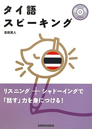 タイ語スピーキング 〈CD付〉