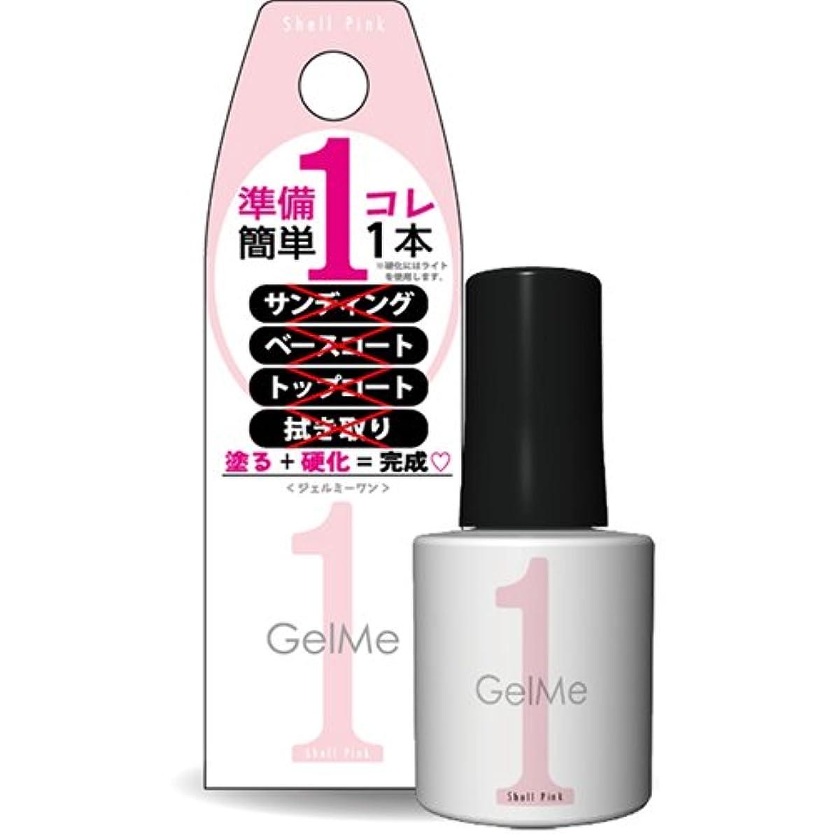 傑作ベルベット特徴ジェルミーワン(Gel Me 1) 34 シェルピンク