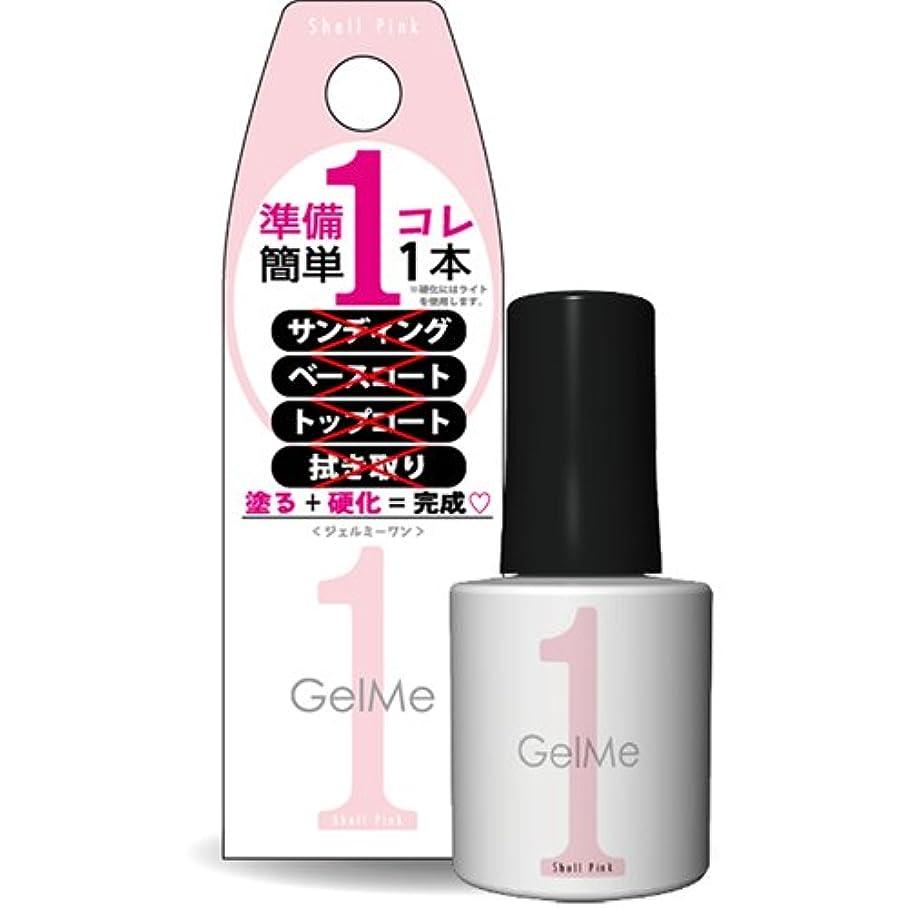 茎中に違反ジェルミーワン(Gel Me 1) 34 シェルピンク