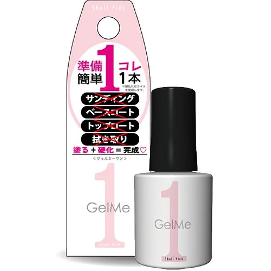 所得性交けん引ジェルミーワン(Gel Me 1) 34 シェルピンク