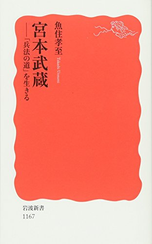 宮本武蔵―「兵法の道」を生きる (岩波新書)の詳細を見る
