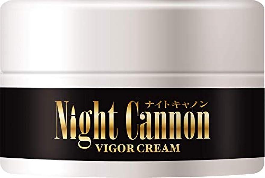 とにかく明示的に受粉者NIGHT CANON(ナイトキャノン) 男性用クリーム 増大クリーム シトルリン アルギニン