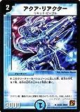デュエルマスターズ 【 アクア・リアクター 】 DM38-024-UC 《覚醒編 3》
