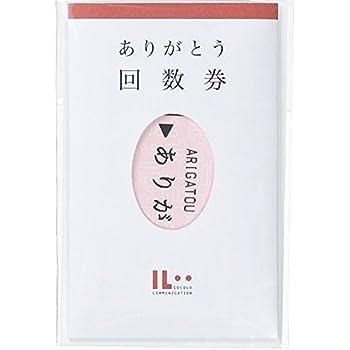 マルアイ メッセージカード ありがとう回数券 IL-10