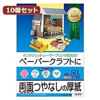 10個セットサンワサプライ インクジェット厚紙 JP-EM1NA4N-50X10