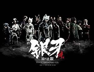 舞台「銀牙 -流れ星 銀-」~絆編~ [DVD]
