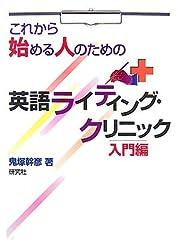英語ライティング・クリニック<入門編>