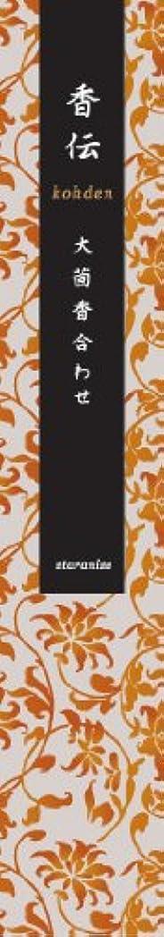 咲くかんたん変色する香伝 大茴香合わせ お香40本入 香立付