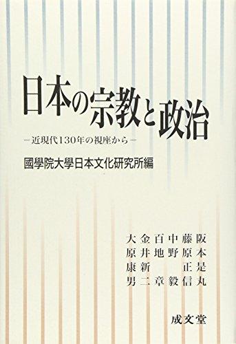 日本の宗教と政治―近現代130年の視座から