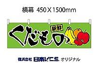 くだもの 横幕 450×1500mm(日本ブイシーエス) NSV-0243Y45