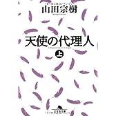 天使の代理人〈上〉 (幻冬舎文庫)