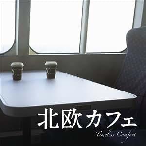 北欧カフェ-Timeless Comfort-