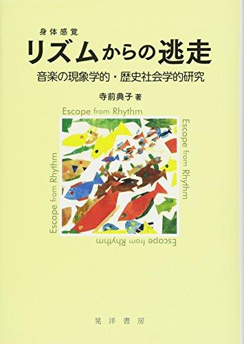 リズム(身体感覚)からの逃走―音楽の現象学的・歴史社会学的研究―